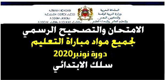 سلك الابتدائي: الامتحان والتصحيح الرسمي لجميع مواد مباراة التعليم نونبر 2020