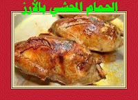 Pigeon stuffed with rice mixture