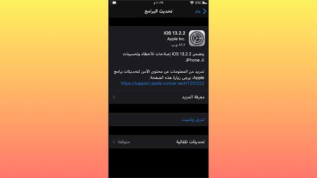تحديث iOS 13.2.2 متوفر الآن مع إصلاح المشكلة المتعلقة بتطبيقات الخلفية