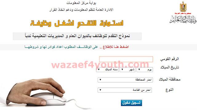 إعلان فتح باب التقديم في وظائف ديوان عام وزارة التربية والتعليم والمديريات التعليمية + استمارة التقديم إلكترونيا