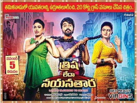 trisha-leda-nayanthara-full-hd-movie