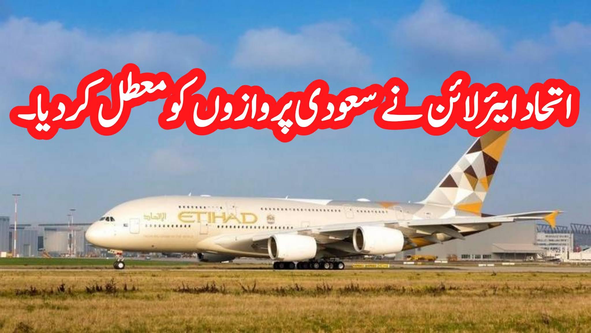 The Etihad suspended Saudi flights until further notice   اتحاد نے سعودی پروازوں کو اگلے نوٹس تک معطل کردیا۔