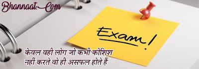 Examination Quotes and Status in Hindi परीक्षा पर कहे गए विचार