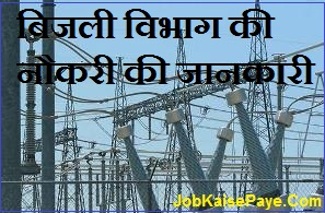 How to prepare for job in electricity department