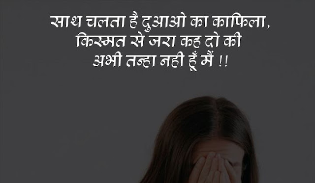 sad status in hindi for whatsapp