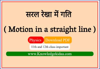 सरल रेखा में गति (  Motion in a straight line ) | PDF Download |