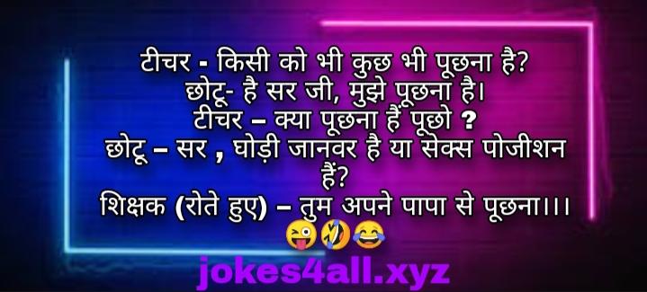 Teacher-Student jokes in hindi