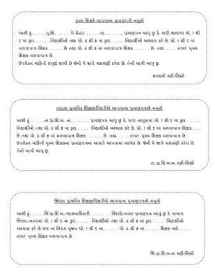 31/08/20 Shitiye Shikshak Vidyarthi Setup Ready  Karava  Babat latest Paripatra