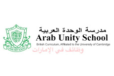 مدرسة الوحدة العربية وظائف لعدة تخصصات   وظائف دبي 2021