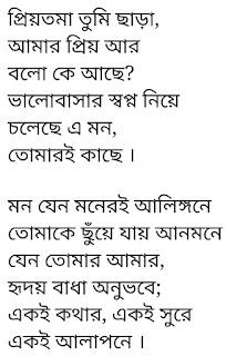 Bhalobasar Shopno Lyrics Habib Wahid