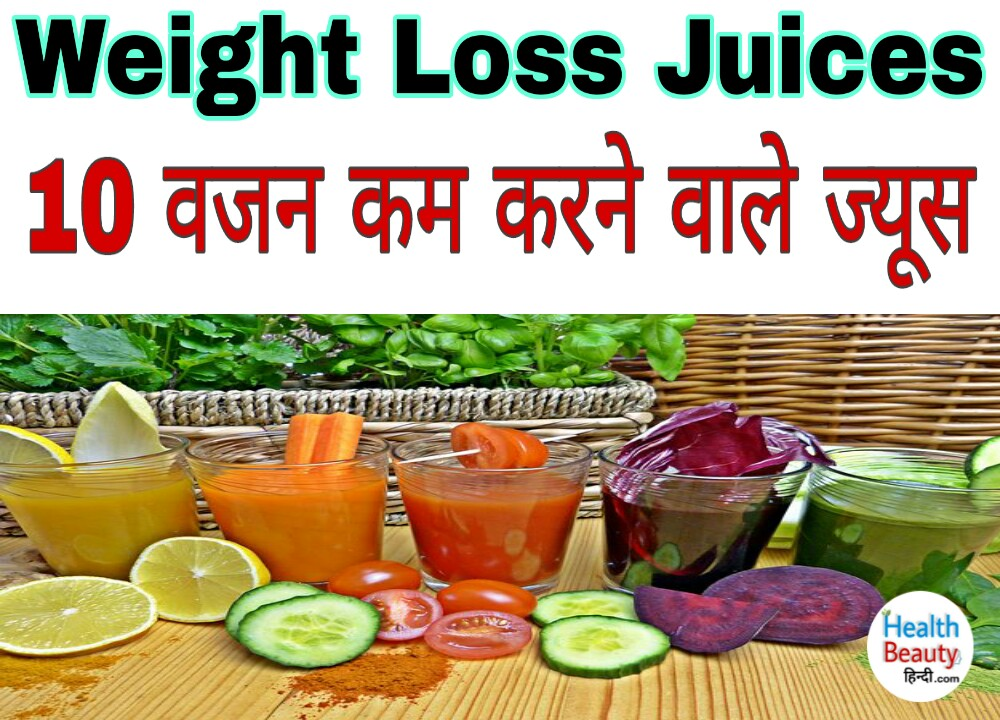 weight loss juices | top 10 weight loss juices