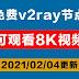 2021年02月04日更新:免费v2ray节点分享clash订阅链接|实测10万kbps可观看油管8K视频|科学上网梯子手机电脑翻墙vpn|翻墙袜子机场介绍