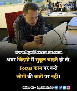 Best Motivation Quote | अगर ज़िंदगी में सुकून | Whatsapp Status