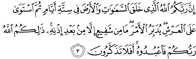 Surat Yunus Ayat 3