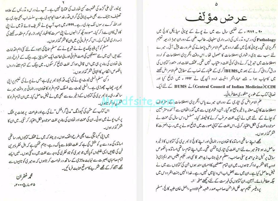 mukhtasar-tibbi-lughat book
