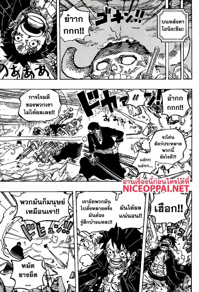 One Piece 1008 TH