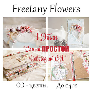 http://freetanyflowers.blogspot.ru/2016/11/blog-post_19.html