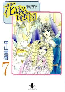 花冠の竜の国 第01-07巻 [Hanakanmuri no Ryuu no Kuni vol 01-07]