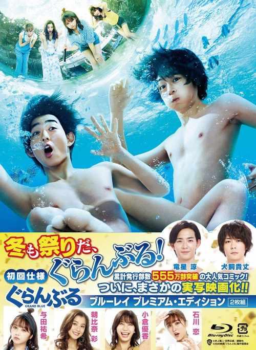 [TV-SHOW] Grand Blue Blu-ray (Yoda Yuki) (2020.12.16) (BDISO)