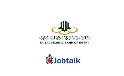 وظائف بنك فيصل الاسلامي - وظيفة إداري