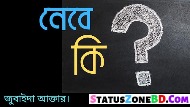 নেবে কি? - জুবাইদা আক্তার। Nebe Ki - Bangla Kobita