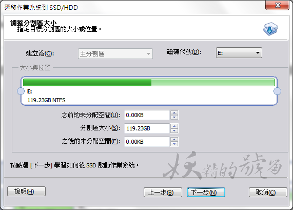 Image%2B004 - [教學] AOMEI Partition Assistant - 分區助手繁體中文版,將HDD硬碟的系統搬移到SSD上的好幫手