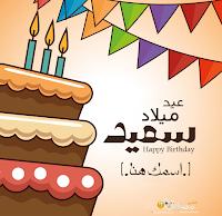 اجمل تورته بالاسماء 2019 بطاقات عيد ميلاد بالاسماء