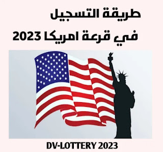 رابط التسجيل في قرعة امريكا ٢٠٢٣