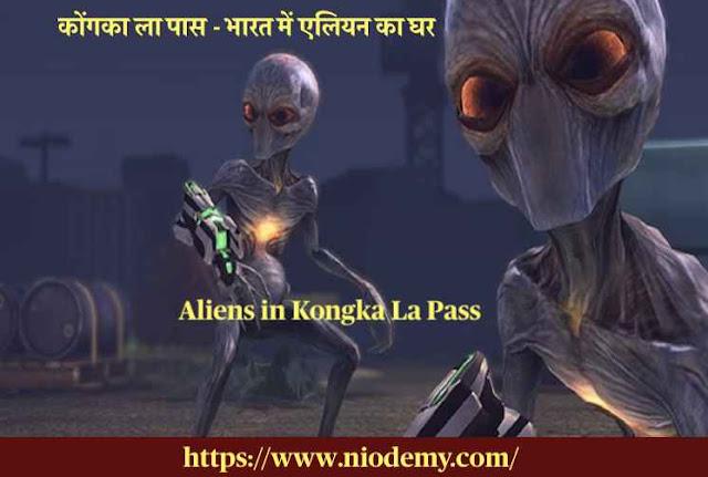 Aliens in Kongka La Pass