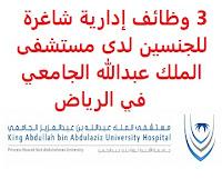 3 وظائف إدارية شاغرة للجنسين لدى مستشفى الملك عبدالله الجامعي في الرياض يعلن مستشفى الملك عبدالله الجامعي, عن توفر 3 وظائف إدارية شاغرة للجنسين لحملة البكالوريوس أو الماجستير, للعمل لديه في الرياض وذلك للوظائف التالية: 1- أخصائي تخطيط رئيسي    (Senior Planning Specialist) وظيفتان المؤهل العلمي: بكالوريوس إدارة سلسلة الإمداد، إدارة الأعمال، الهندسة الصناعية، أي تخصص طبي أو صحي, مع خبرة ست سنوات على الأقل في مجال مشابه أو ماجستير إدارة سلسلة الإمداد، إدارة الأعمال، الهندسة الصناعية، أي تخصص طبي أو صحي, مع خبرة أربع سنوات على الأقل في مجال مشابه 2- أخصائي أول تخطيط المواد    (Material Planning Specialist I) المؤهل العلمي: بكالوريوس إدارة سلسلة الإمداد، إدارة الأعمال، الهندسة الصناعية، أي تخصص طبي أو صحي, مع خبرة أربع سنوات على الأقل في مجال مشابه أو ماجستير إدارة سلسلة الإمداد، إدارة الأعمال، الهندسة الصناعية، أي تخصص طبي أو صحي, مع خبرة سنتان على الأقل في مجال مشابه للتـقـدم لأيٍّ من الـوظـائـف أعـلاه اضـغـط عـلـى الـرابـط هنـا       اشترك الآن        شاهد أيضاً: وظائف شاغرة للعمل عن بعد في السعودية     أنشئ سيرتك الذاتية     شاهد أيضاً وظائف الرياض   وظائف جدة    وظائف الدمام      وظائف شركات    وظائف إدارية                           لمشاهدة المزيد من الوظائف قم بالعودة إلى الصفحة الرئيسية قم أيضاً بالاطّلاع على المزيد من الوظائف مهندسين وتقنيين   محاسبة وإدارة أعمال وتسويق   التعليم والبرامج التعليمية   كافة التخصصات الطبية   محامون وقضاة ومستشارون قانونيون   مبرمجو كمبيوتر وجرافيك ورسامون   موظفين وإداريين   فنيي حرف وعمال     شاهد يومياً عبر موقعنا وظائف تسويق في الرياض وظائف شركات الرياض ابحث عن عمل في جدة وظائف المملكة وظائف للسعوديين في الرياض وظائف حكومية في السعودية اعلانات وظائف في السعودية وظائف اليوم في الرياض وظائف في السعودية للاجانب وظائف في السعودية جدة وظائف الرياض وظائف اليوم وظيفة كوم وظائف حكومية وظائف شركات توظيف السعودية