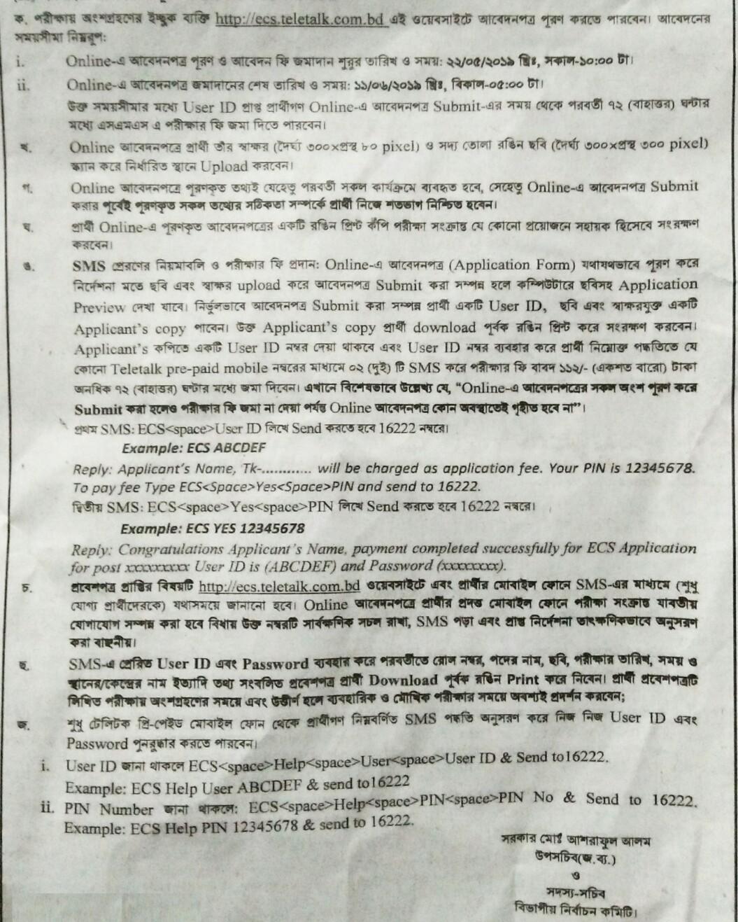Bangladesh Election Commission and its field level job circular 2019. বাংলাদেশ নির্বাচন কমিশন ও এর আওতাধীন মাঠ পর্যায় নিয়োগ বিজ্ঞপ্তি ২০১৯