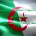 قائمة أسماء شهداء منطقة بني والبان - الجزء الثاني