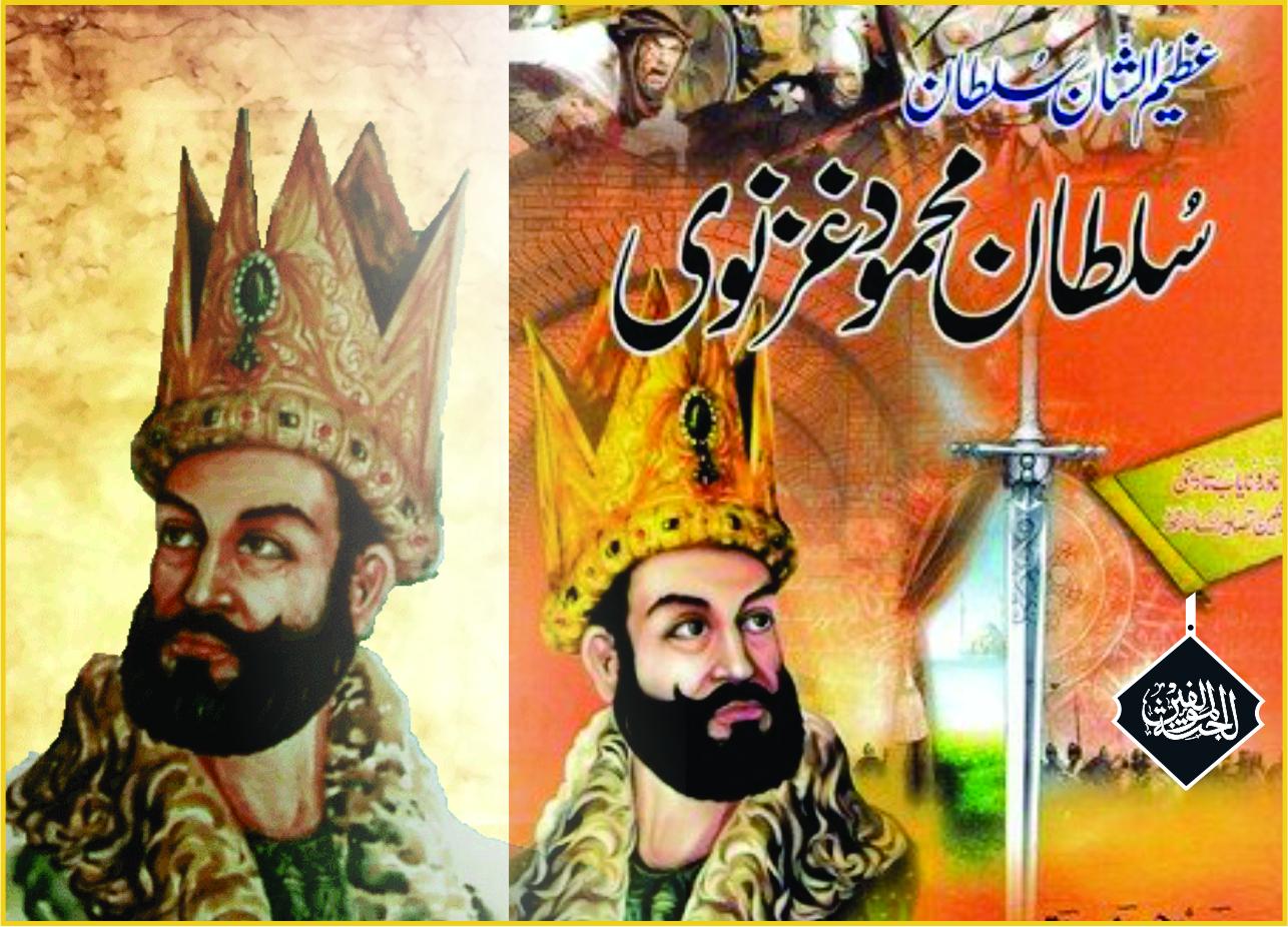 """سلطان """"محمود غزنوی"""" انصاف پسند ہندو مؤرخین کی نظر میں"""