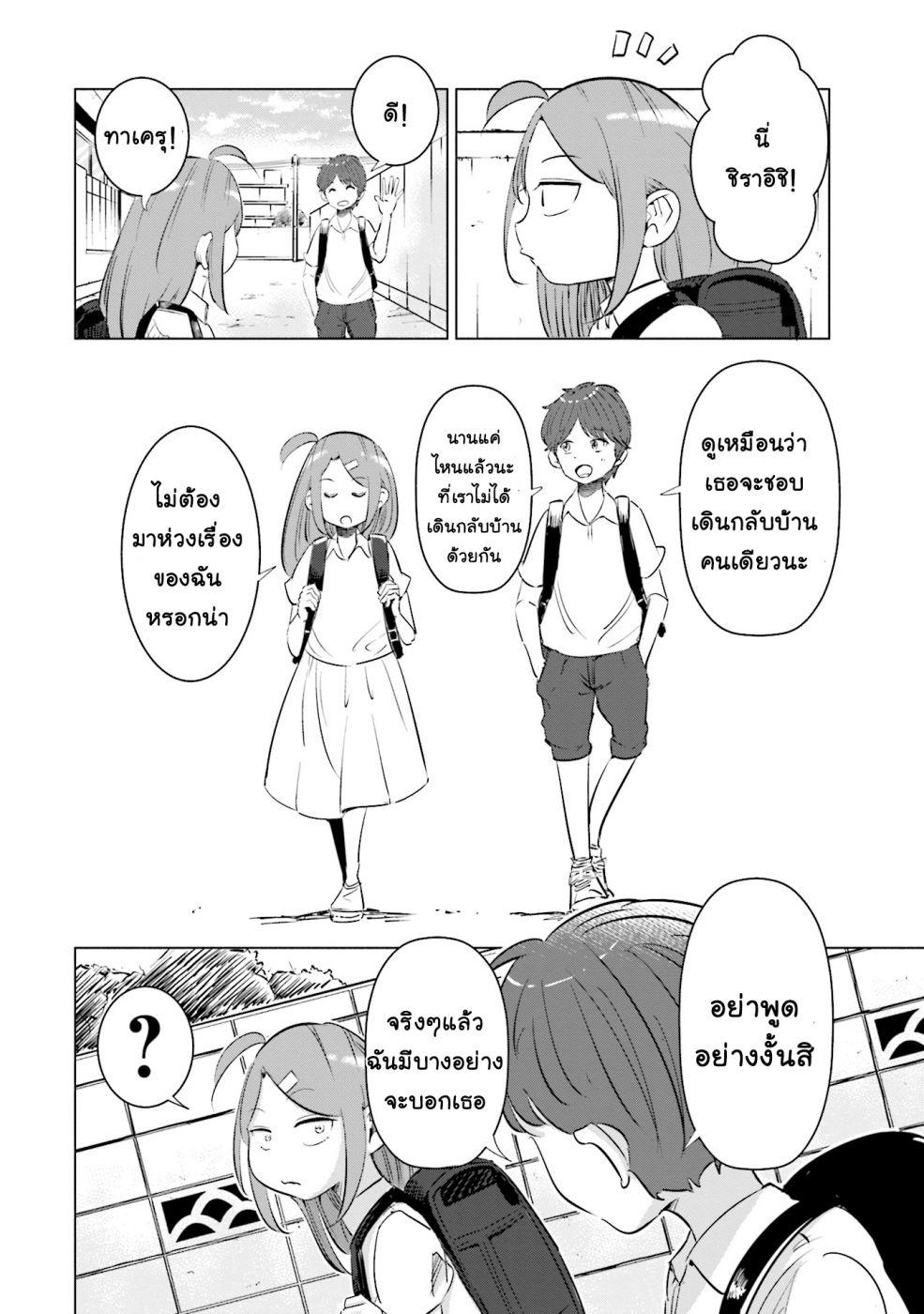 อ่านการ์ตูน Tsuma Shougakusei ni Naru ตอนที่ 7 หน้าที่ 17