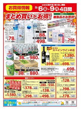 【PR】フードスクエア/越谷ツインシティ店のチラシ9月6日号