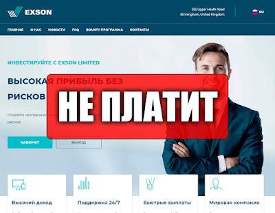 Скриншоты выплат с хайпа exson.biz