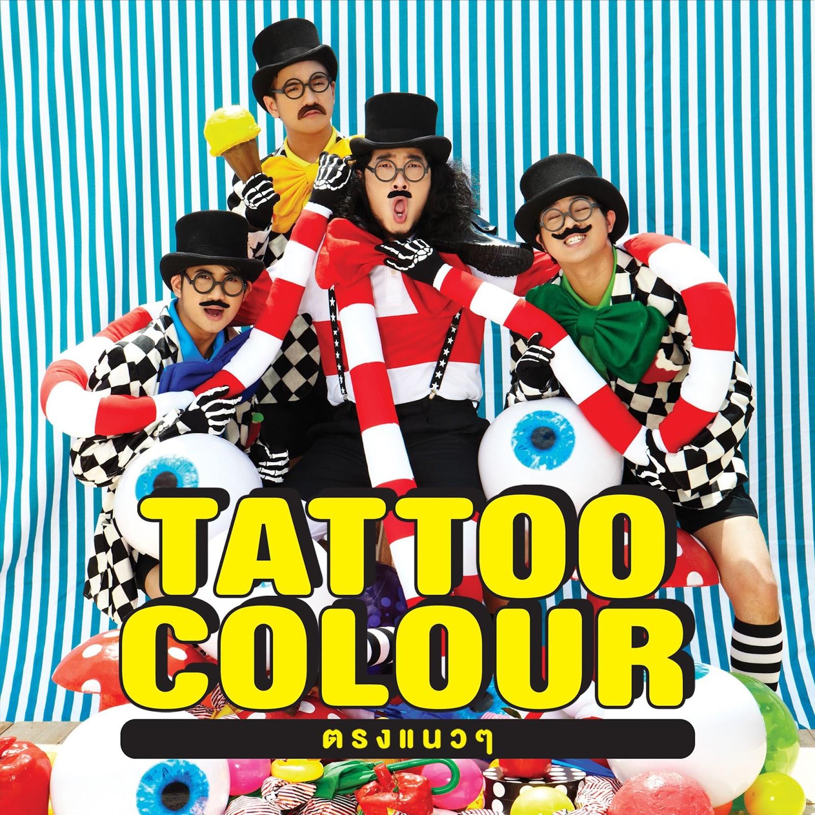 ตรงแนว Tattoo Colour