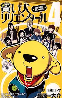 賢い犬リリエンタール 第01-04巻