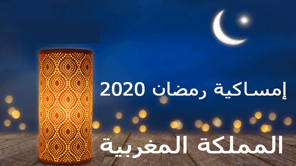 امساكية رمضان 2020 بالمغرب.