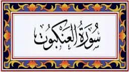 benefits of surah ankaboot in urdu
