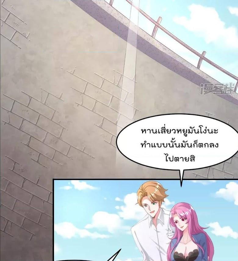Super Bad Schoolmaster - หน้า 76