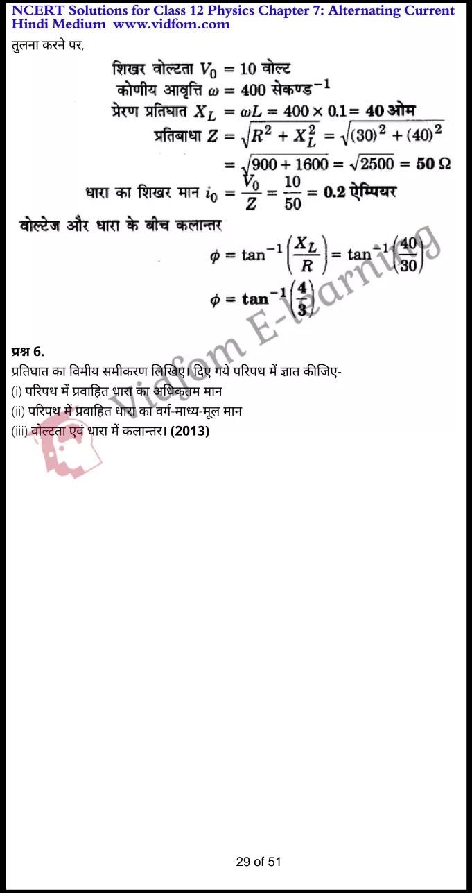 class 12 physics chapter 7 light hindi medium 29