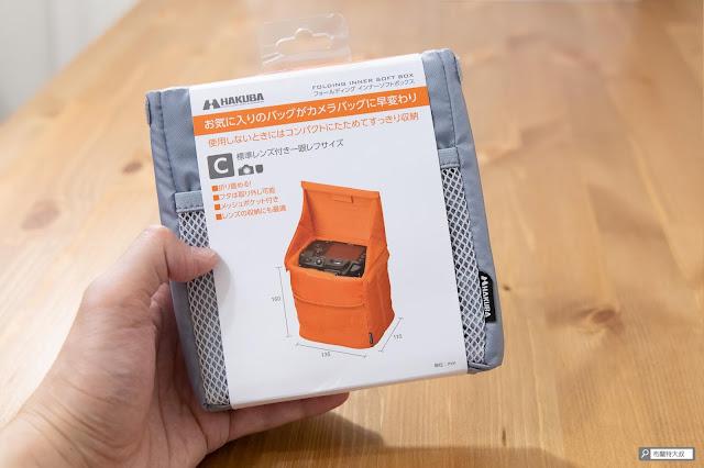 【開箱】輕巧收納好方便,HAKUBA 可折相機內袋 - 正面標示了這款相機內袋的收納尺寸