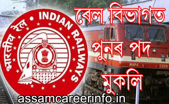 Railway Recruitment Board Recruitment Details, rrb, rrb guwahati, RRB Recruitment 2019, Assam career, assamcareer
