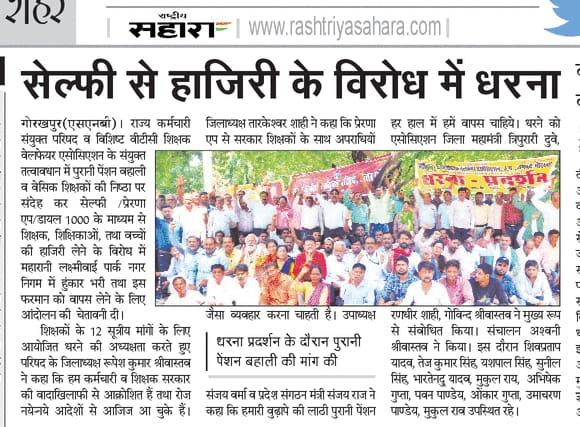 Protest against Selfie attendance सेल्फी अटेंडेंस के विरोध में गोरखपुर में शिक्षकों का धरना शुरू,आपके जिले की क्या है खबर ..?