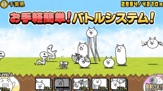 The Battle Cats apk mod