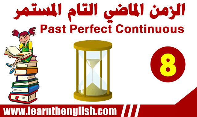 الزمن الماضي التام المستمر Past Perfect Continuous