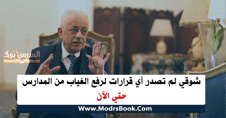 شوقي لم تصدر أي قرارات لرفع الغياب من المدارس حتي الآن