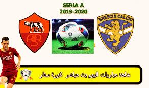 مشاهدة مباراة روما وبريشيا بث مباشر اليوم 24-11 كوره ستار