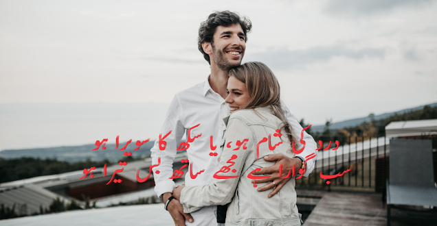Urdu Love Shayari for Lovers- 2 lines urdu poetry
